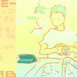 LIFE-(ライフマイナス)【第1回】by 葛西祝