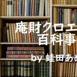 ノベル「庵財クロエの百科事典」【第0話】