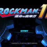 だからゲームはやめられない【第7回】『ロックマン11』