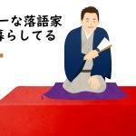 スローな落語家と暮らしてる【第7話】by 蛙田あめこ