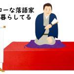 スローな落語家と暮らしてる【第8話】by 蛙田あめこ
