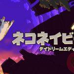 ゲーム『ネコネイビー』レビュー by シェループ