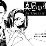 ノベルゲーム『真昼の暗黒』レビュー by とら猫