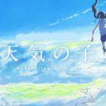 映画『天気の子』レビュー by 安藤エヌ