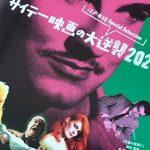 【映画エッセイ】私は松浦美奈さんに会うために『死霊の盆踊り』を観にいった