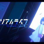 【ゲームレビュー】『アンリアルライフ』〜打てば響くことで伝わるもの〜