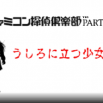 【ノベルゲームの夕べ】ファミコン探偵倶楽部 PARTII うしろに立つ少女(SFC)